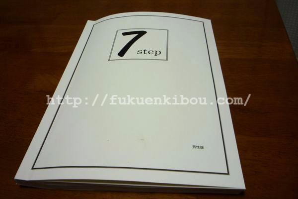 7step23